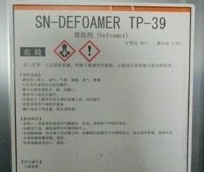圣诺普科消泡剂SN-DEFOAMER TP-39