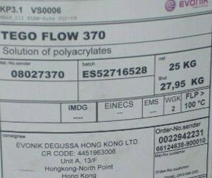 迪高tego370流平剂-流动流平助剂